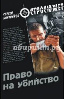 Бортников Сергей Иванович Право на убийство