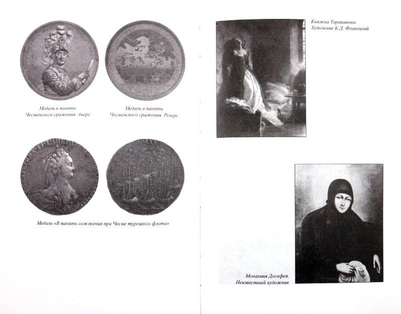 Иллюстрация 1 из 16 для Орлы императрицы - Лев Полушкин | Лабиринт - книги. Источник: Лабиринт
