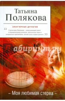 Полякова Татьяна Викторовна Моя любимая стерва