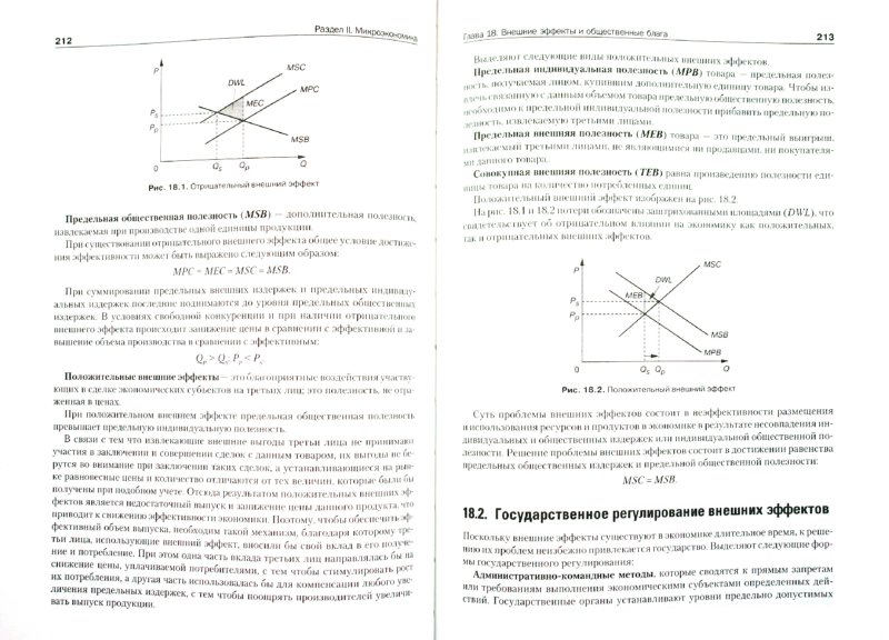 Иллюстрация 1 из 9 для Экономическая теория - Григорий Вечканов | Лабиринт - книги. Источник: Лабиринт