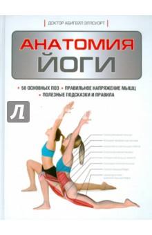 Эллсуорт Абигейл Анатомия йоги