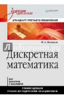 Новиков Федор Александрович Дискретная математика