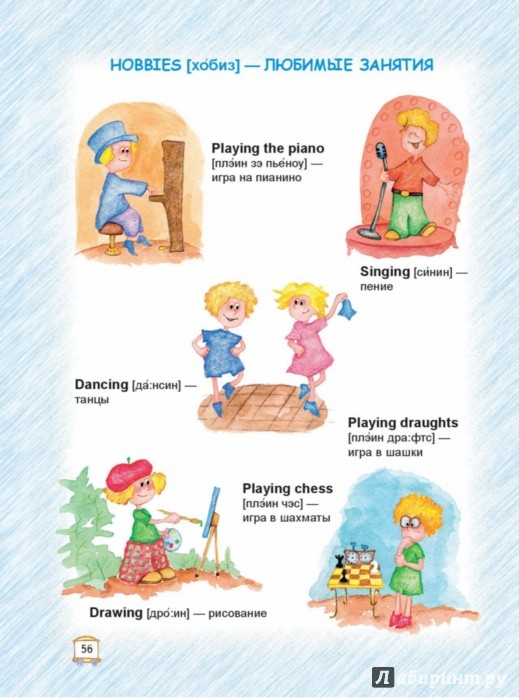 Иллюстрация 1 из 24 для Моя первая книга по английскому языку. Easy English - Жирова, Федиенко   Лабиринт - книги. Источник: Лабиринт
