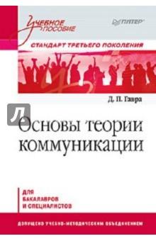 Гавра Дмитрий Петрович Основы теории коммуникации