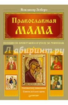 Зоберн Владимир Михайлович Православная мама. Пособие по воспитанию и уходу за ребенком