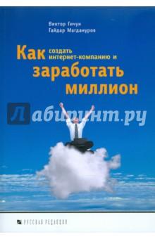 Магдануров Гайдар, Гичун Виктор Владимирович Как создать интернет-компанию и заработать миллион