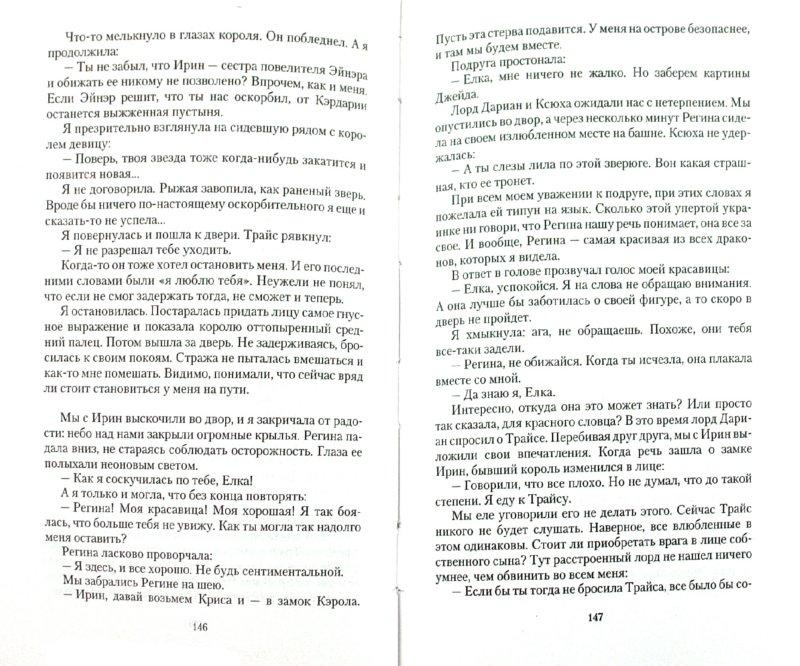 Иллюстрация 1 из 15 для Леди и рыжая сеньорита - Яна Тройнич | Лабиринт - книги. Источник: Лабиринт