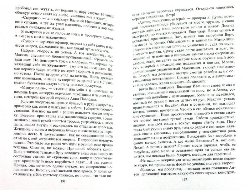 Иллюстрация 1 из 2 для И имя мне - легион - Владимир Мясоедов | Лабиринт - книги. Источник: Лабиринт
