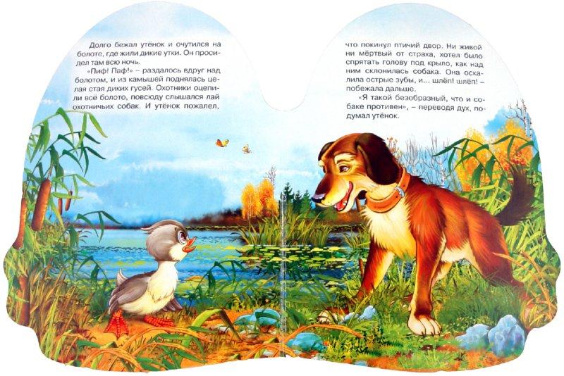Иллюстрация 1 из 11 для Гадкий утенок | Лабиринт - книги. Источник: Лабиринт