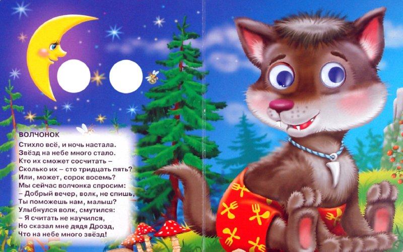 Иллюстрация 1 из 5 для Веселые истории про зверят - Ольга Корнеева | Лабиринт - книги. Источник: Лабиринт