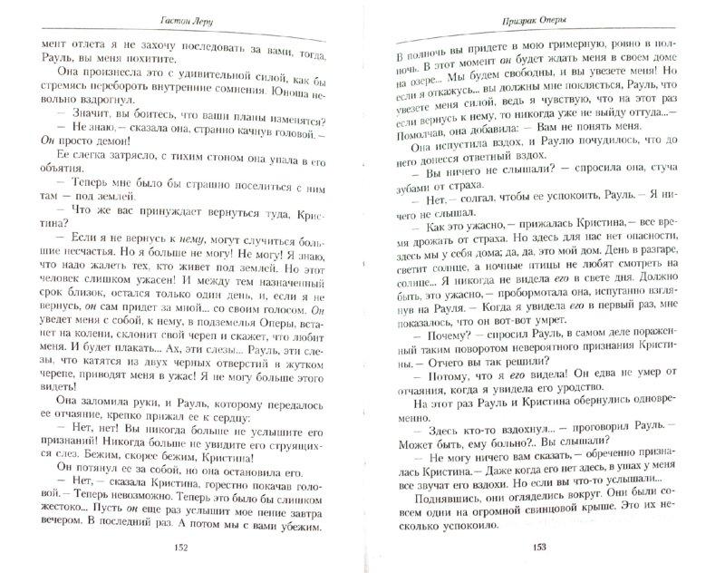 Иллюстрация 1 из 15 для Призрак оперы - Гастон Леру   Лабиринт - книги. Источник: Лабиринт
