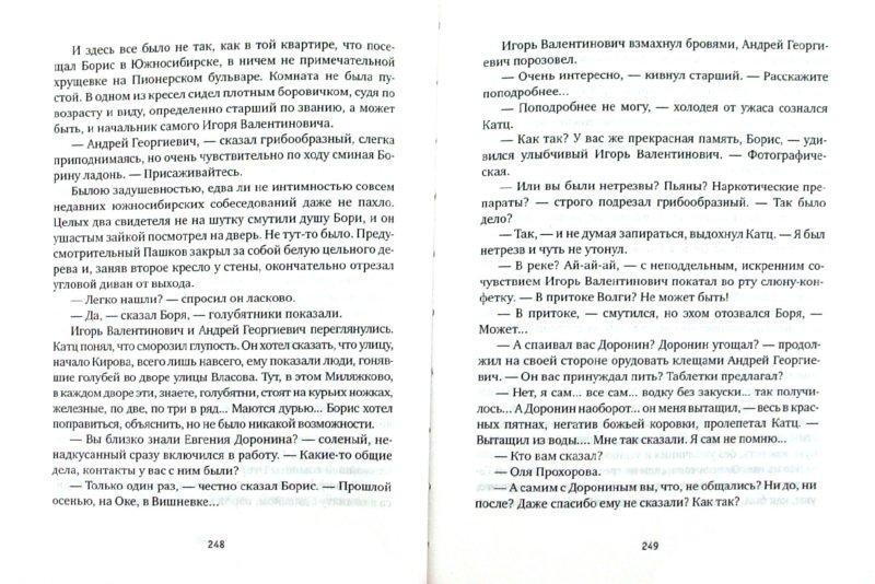Иллюстрация 1 из 2 для Игра в ящик - Сергей Солоух   Лабиринт - книги. Источник: Лабиринт