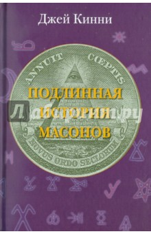 Масонские Обряды Книги