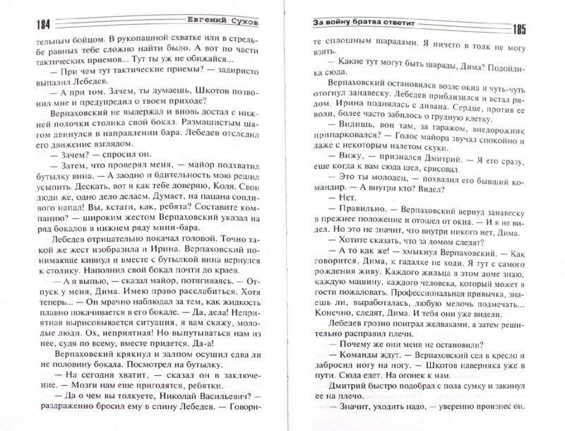 Иллюстрация 1 из 2 для За войну братва ответит - Евгений Сухов | Лабиринт - книги. Источник: Лабиринт