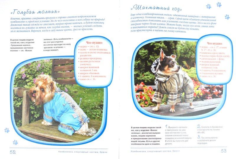 Иллюстрация 1 из 8 для Комбинезоны для собак (+ выкройки) - Елизарова, Макарова | Лабиринт - книги. Источник: Лабиринт
