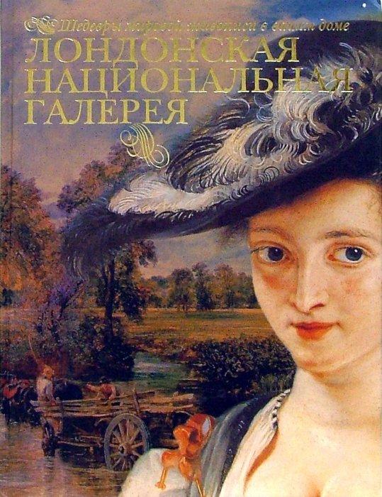 Иллюстрация 1 из 19 для Знаменитые музеи мира - Геташвили, Замкова   Лабиринт - книги. Источник: Лабиринт