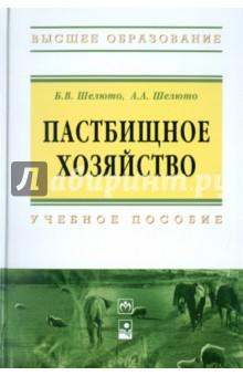 Пастбищное хозяйство: учебное пособие