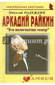 Аркадий Райкин. Его величество театр
