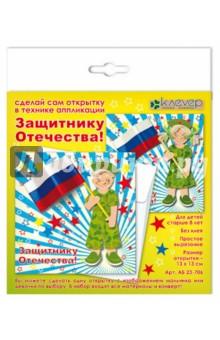 """Игрушка-набор для развития творчества """"Защитнику Отечества!"""" (АБ 23-706)"""