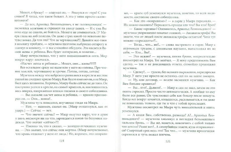 Иллюстрация 1 из 6 для Сын Люцифера. Книга 4. Демон (2329) - Сергей Мавроди   Лабиринт - книги. Источник: Лабиринт
