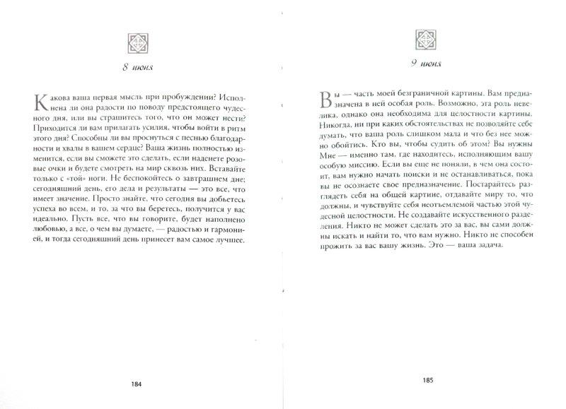 Иллюстрация 1 из 6 для Двери во внутренний мир. 365 медитаций из Финдхорна - Эйлин Кэдди | Лабиринт - книги. Источник: Лабиринт