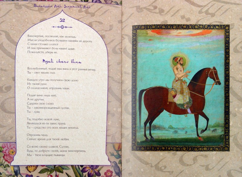 Стих о любви руми