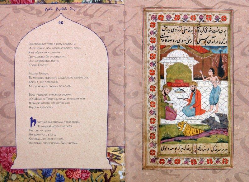 Иллюстрация 1 из 7 для Розовый сад - Джалаладдин Руми | Лабиринт - книги. Источник: Лабиринт