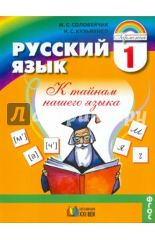 Русский язык. К тайнам нашего языка. 1 класс. Учебник. ФГОС