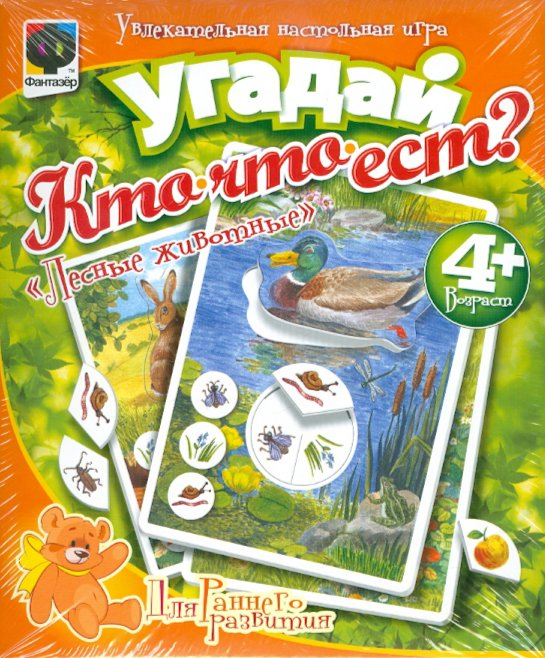 Иллюстрация 1 из 3 для Угадай кто что ест? Лесные животные (950002) | Лабиринт - игрушки. Источник: Лабиринт