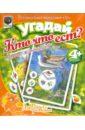 Настольная игра Угадай кто что ест? Лесные животные (950002)