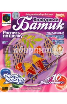 """Роспись по шелку """"Щедрое лето"""" №10 (757040)"""