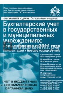 Бухгалтерский учет в государственных и муниципальных учреждениях: новые правила с 2011 года