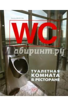 WC: туалетная комната в ресторане