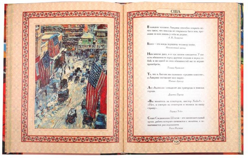 Иллюстрация 1 из 10 для Весь мир в афоризмах - Андрей Лаврухин | Лабиринт - книги. Источник: Лабиринт