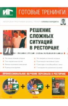 Бердяга Елена Решение сложных ситуаций в ресторане (+DVD+CDpc)