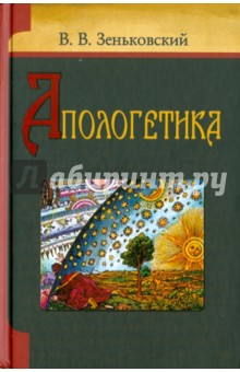 Апологетика