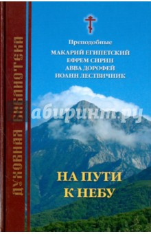 Чунтонов Д. С. На пути к небу