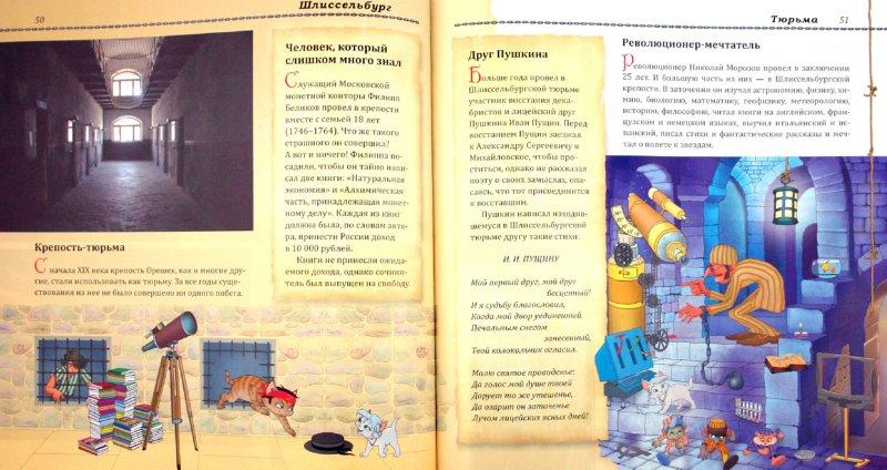 Иллюстрация 1 из 31 для Окрестности Петербурга: Иллюстрированый путеводитель для детей и родителей - Елена Первушина   Лабиринт - книги. Источник: Лабиринт