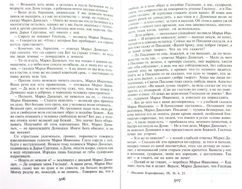 Иллюстрация 1 из 7 для На горах - Павел Мельников   Лабиринт - книги. Источник: Лабиринт