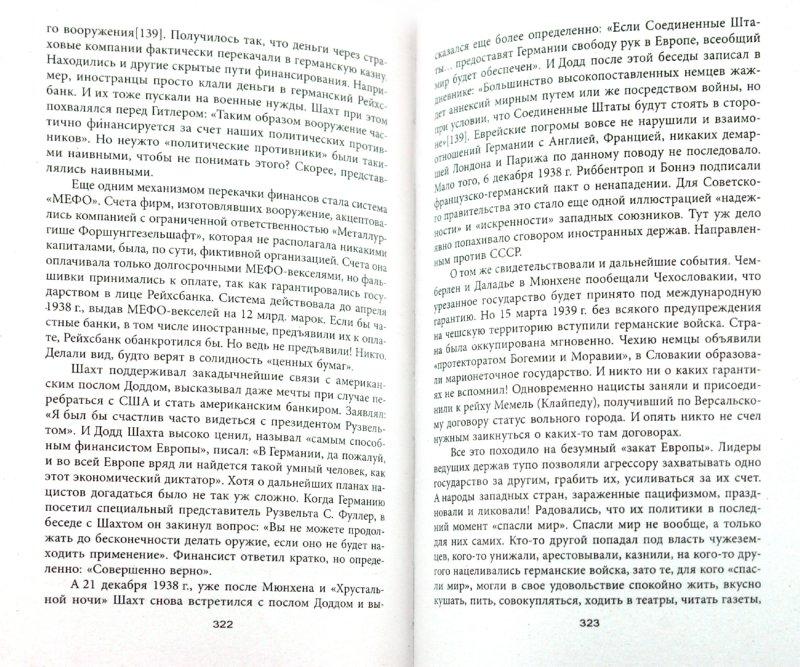 Иллюстрация 1 из 23 для Антисоветчина - Валерий Шамбаров | Лабиринт - книги. Источник: Лабиринт