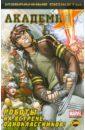 Книга комиксов. Избранные сюжеты. Академия Икс