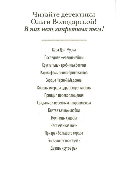 Иллюстрация 1 из 5 для Последнее желание гейши - Ольга Володарская | Лабиринт - книги. Источник: Лабиринт