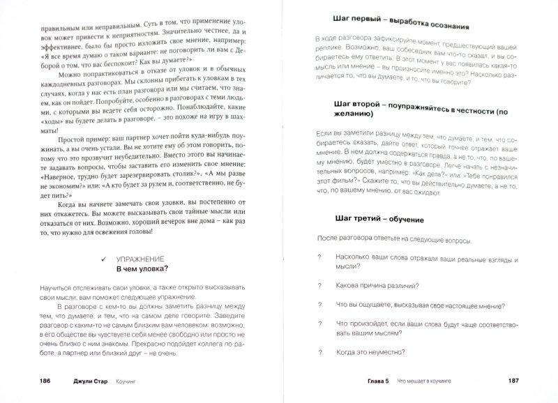 Иллюстрация 1 из 15 для Коучинг. Полное руководство по методам, принципам и навыкам персонального коучинга - Джули Стар   Лабиринт - книги. Источник: Лабиринт