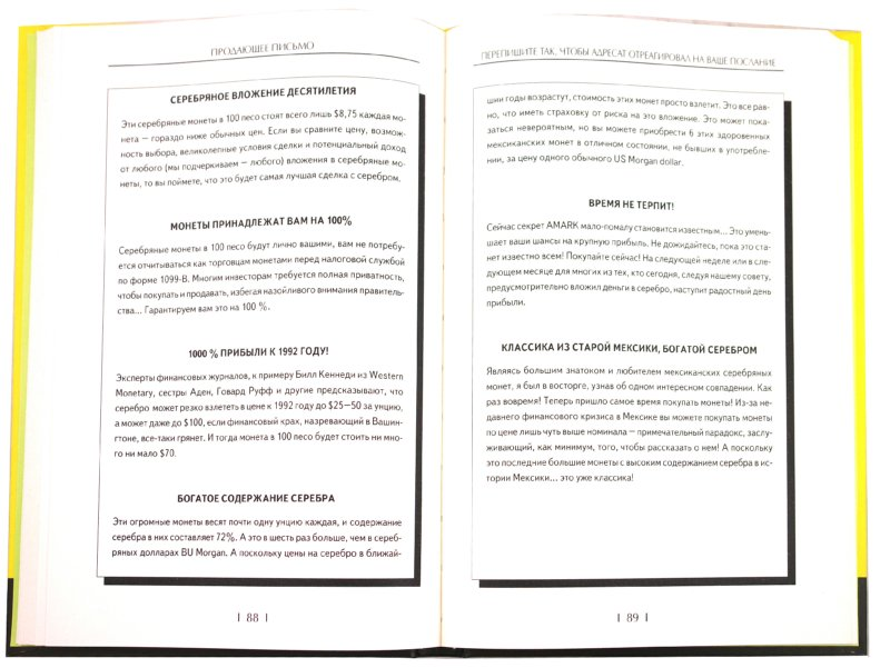Иллюстрация 1 из 6 для Продающее письмо: полное руководство для копирайтера. - Дэн Кеннеди | Лабиринт - книги. Источник: Лабиринт
