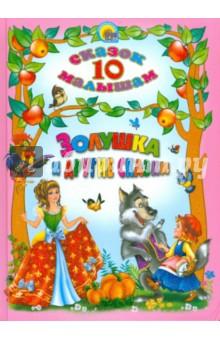 Золушка и другие сказкиСказки зарубежных писателей<br>Полные юмора и глубокой народной мудрости сказки - исключительное средство для воспитания детей.<br>Для чтения родителями детям.<br>