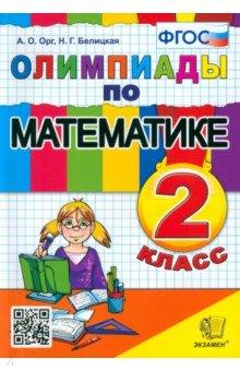 Математика. 2 класс. Олимпиады. ФГОС