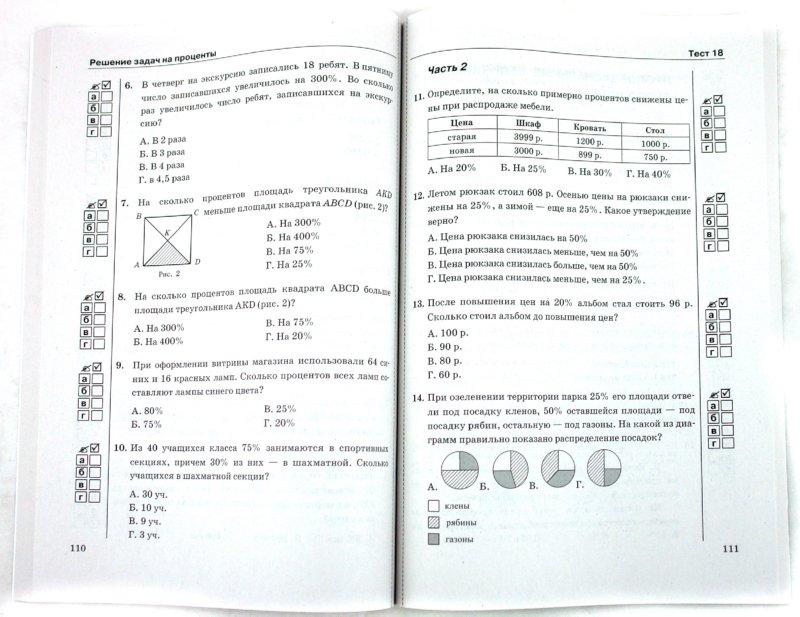 настоящее время математика онлайн тест 5 класс сложенном спрессованном