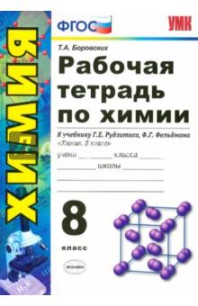Г е рудзитиса ф г фельдмана химия 8