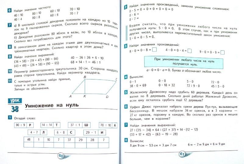 ГДЗ по Математике за 4 класс