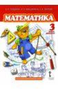 Математика. 3 класс. Учебник. Первое полугодие. ФГОС